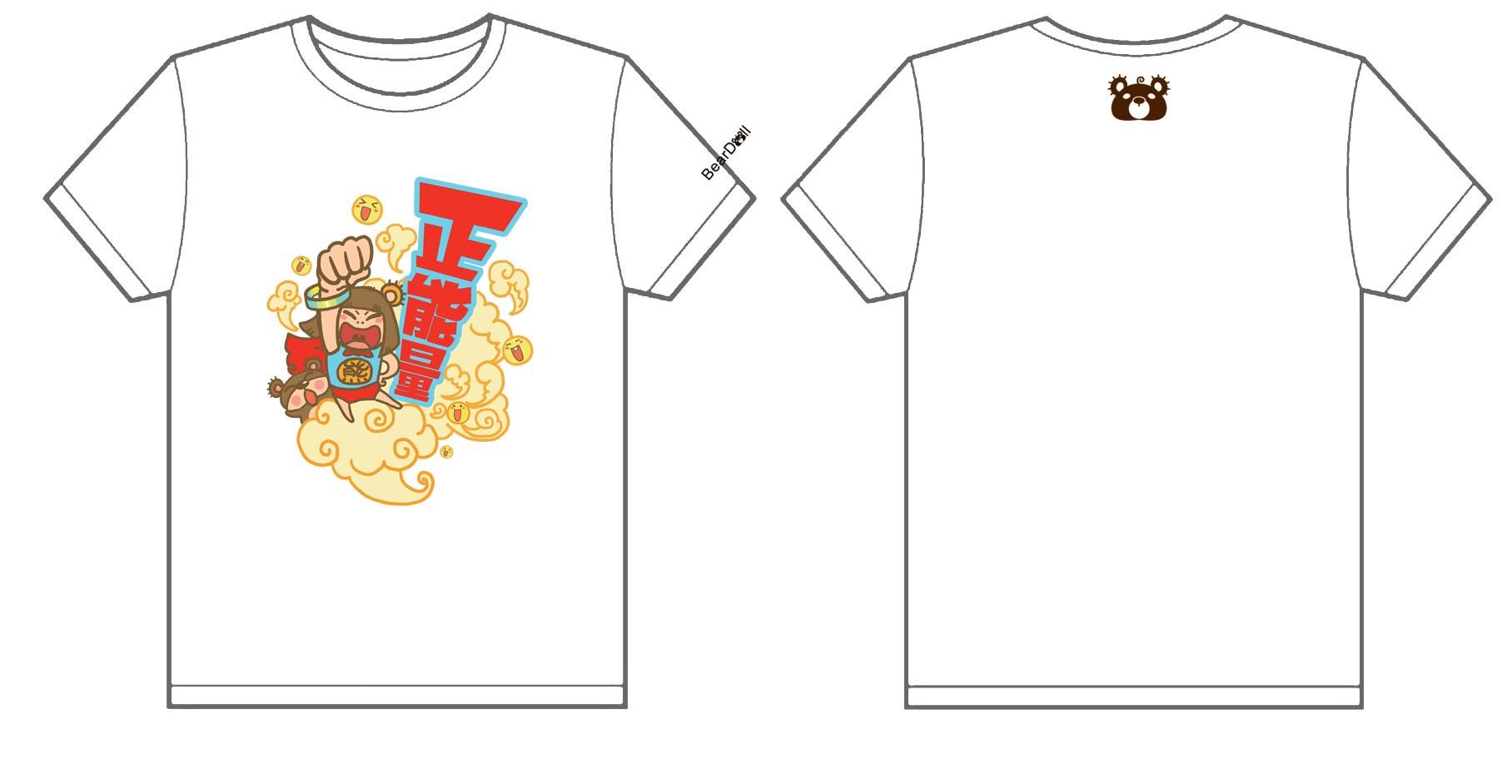 正能量2012文化衫制作完毕