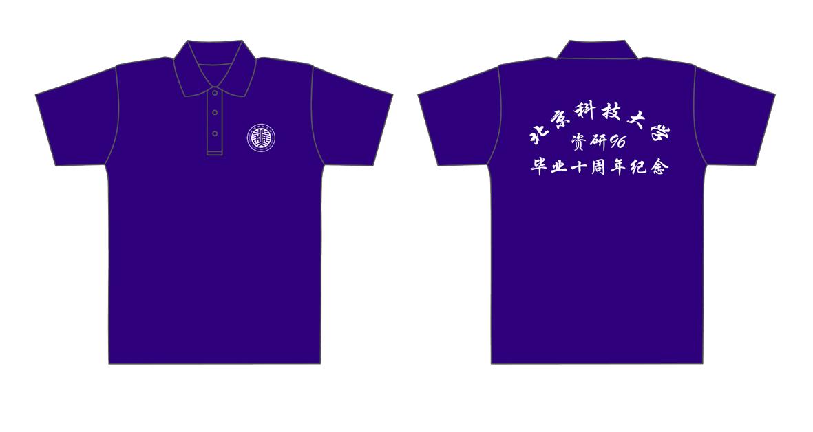 北京科技大学资研96毕业十周年纪念的t-shirt已经做好