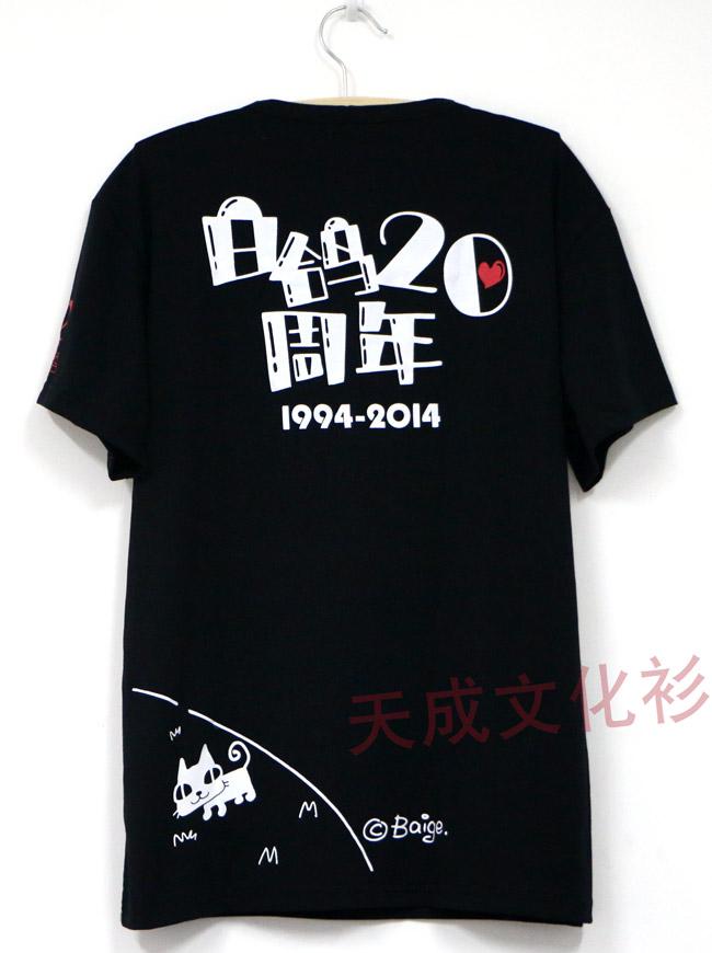 北京师范大学白鸽20周年纪念衫已经制作完毕