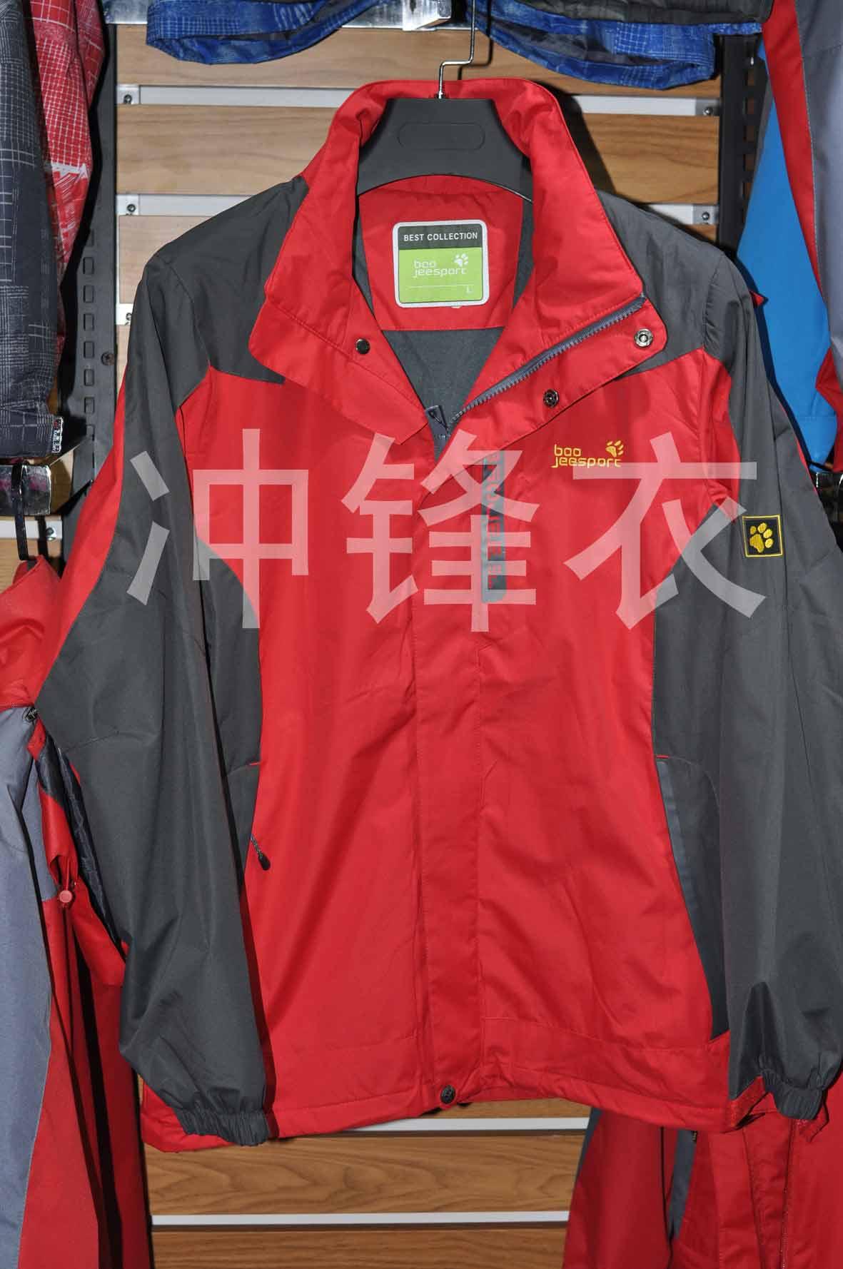 北京万博manbext手机官网红色冲锋衣