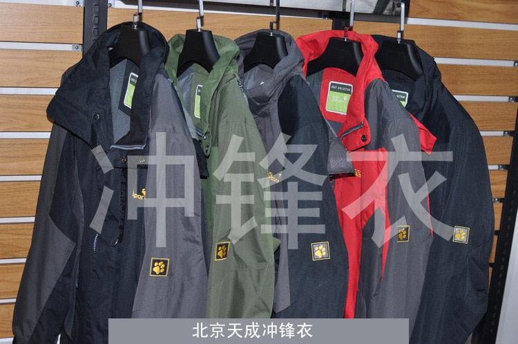 北京万博manbext手机官网冲锋衣