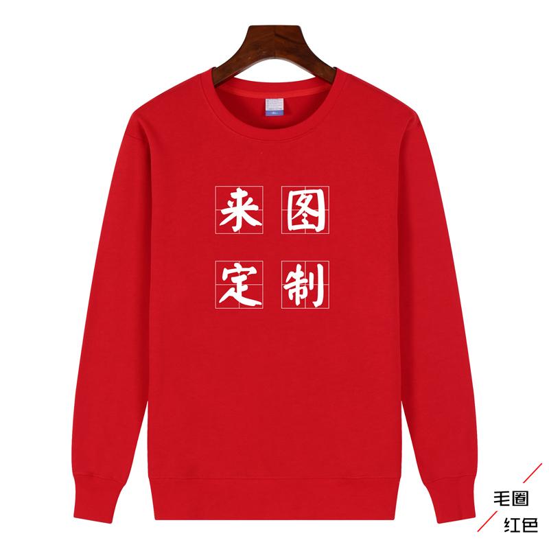 毛圈圆领卫衣-红色