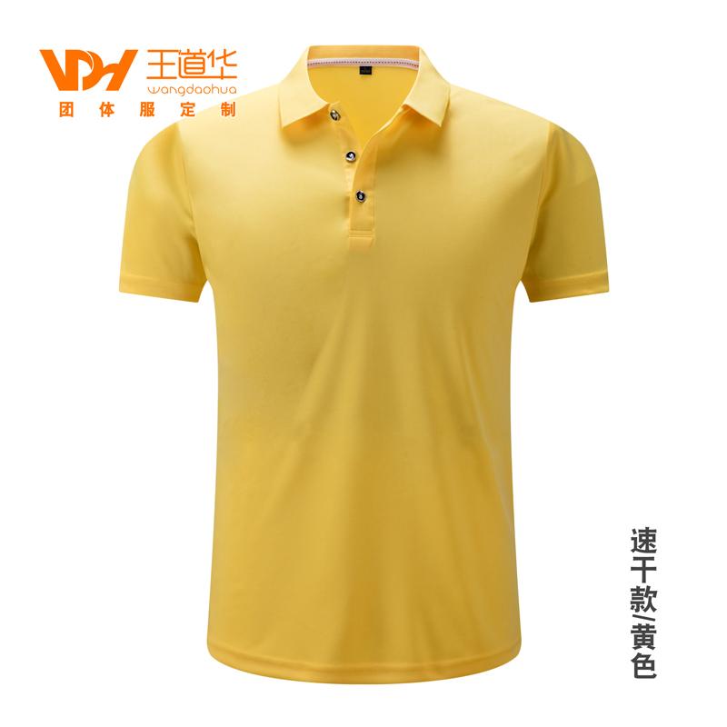 速干POLO衫-黄色