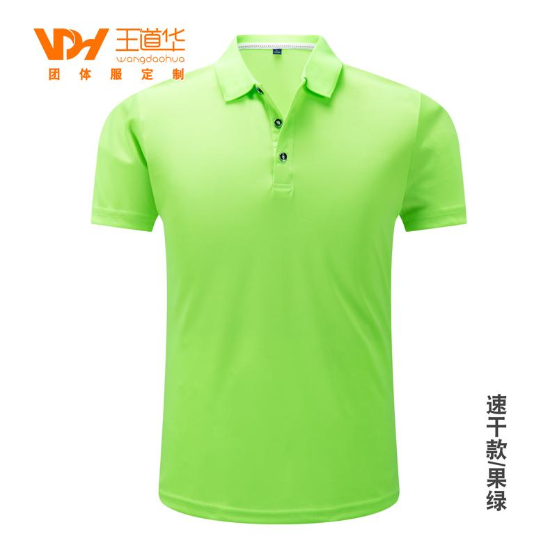 速干Polo衫-荧光绿