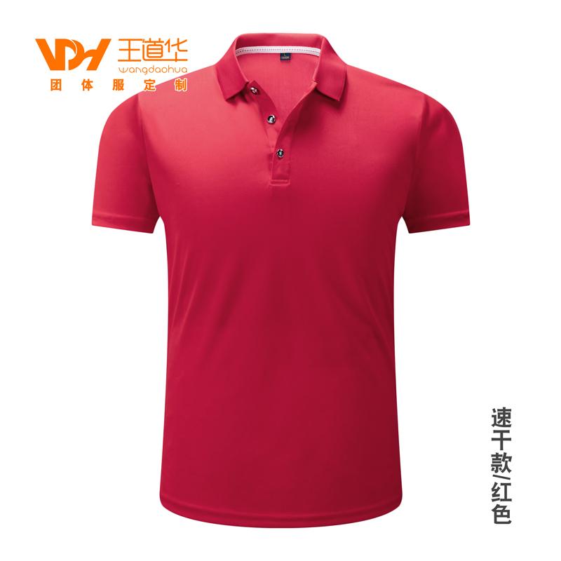 速干Polo衫-红色