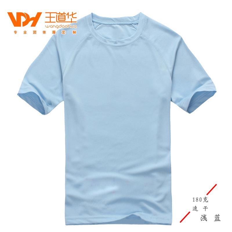 速干圆领T恤-浅蓝