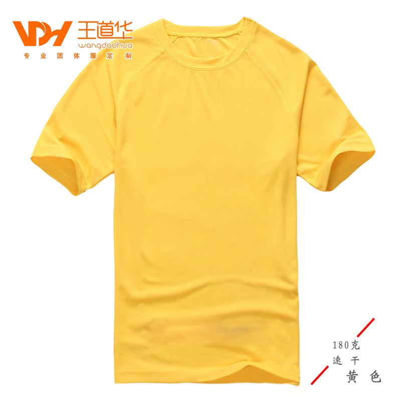 圆领速干T恤-黄色