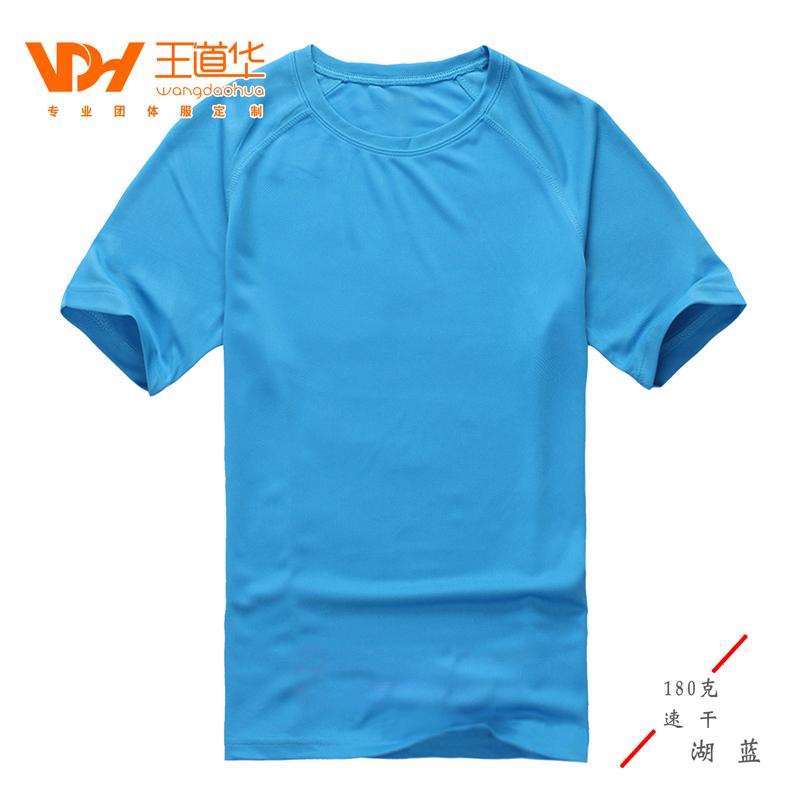 速干圆领T恤-湖蓝