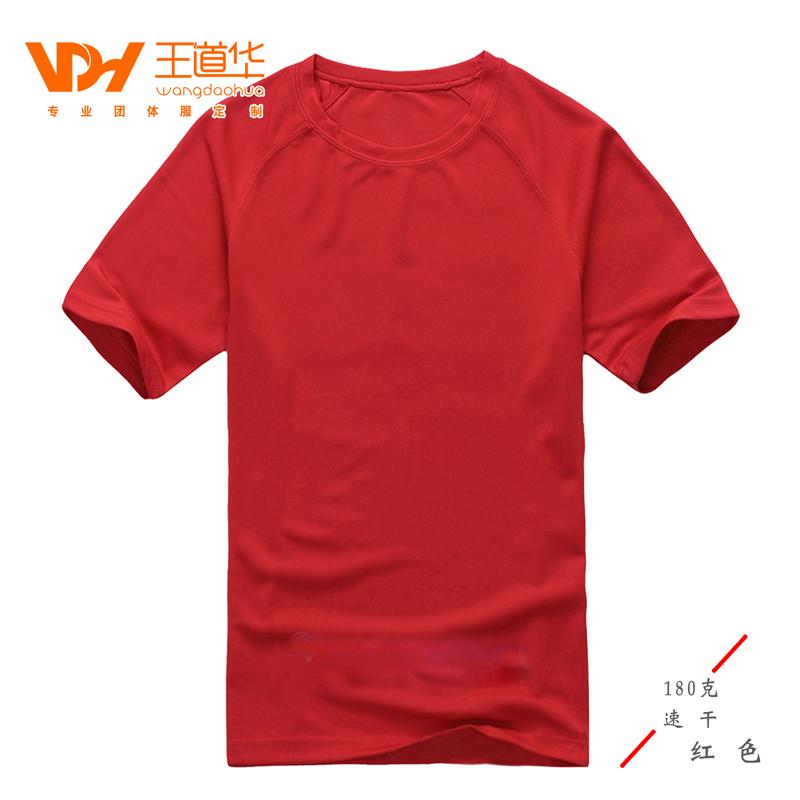 速干圆领T恤-红色