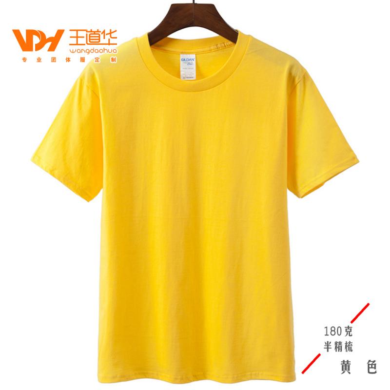 180克半精梳-黄色