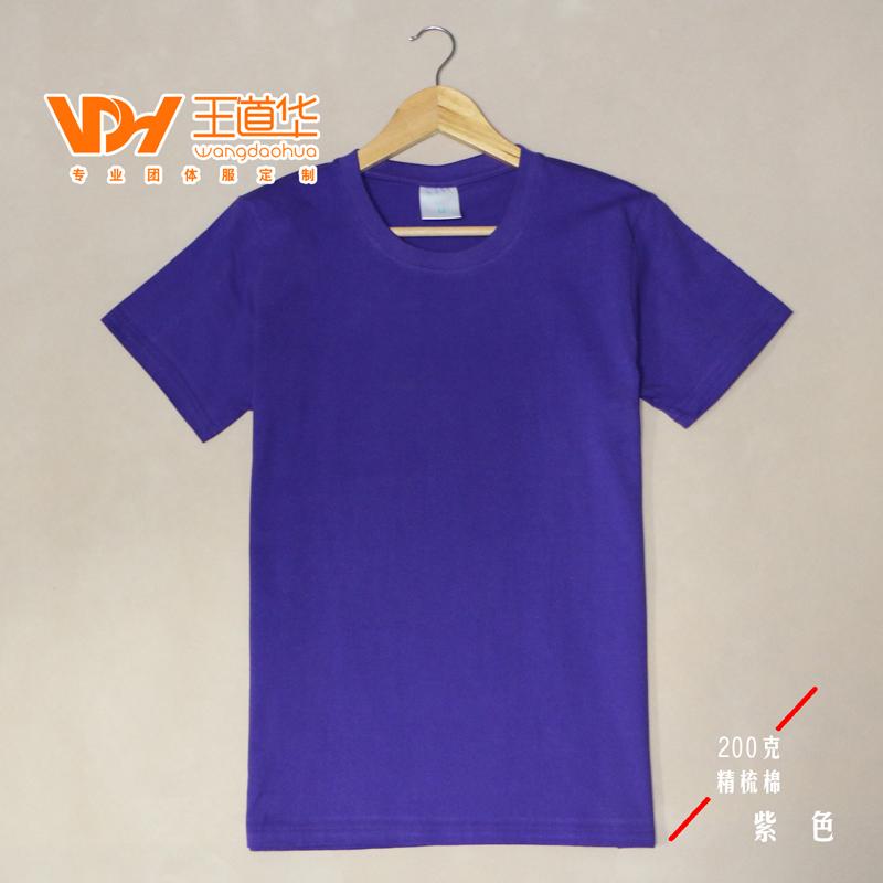 200克精梳棉-紫色