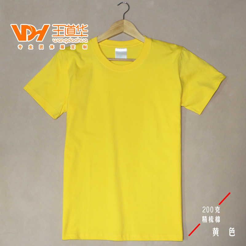 200克精梳棉-黄色